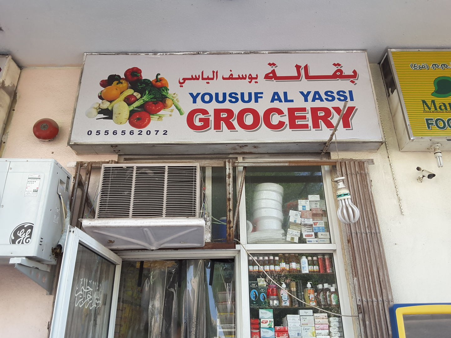 HiDubai-business-yousuf-al-yassi-grocery-food-beverage-supermarkets-hypermarkets-grocery-stores-hor-al-anz-dubai-4