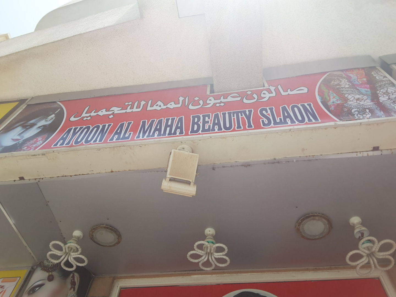 HiDubai-business-ayoon-al-maha-saloon-beauty-wellness-health-beauty-salons-al-jafiliya-dubai-2