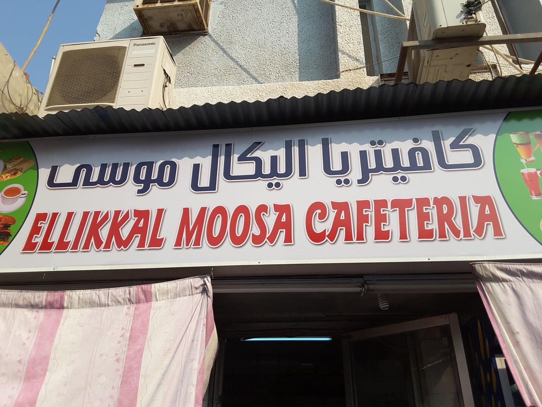 HiDubai-business-ellikkal-moose-cafeteria-food-beverage-cafeterias-al-buteen-dubai-2