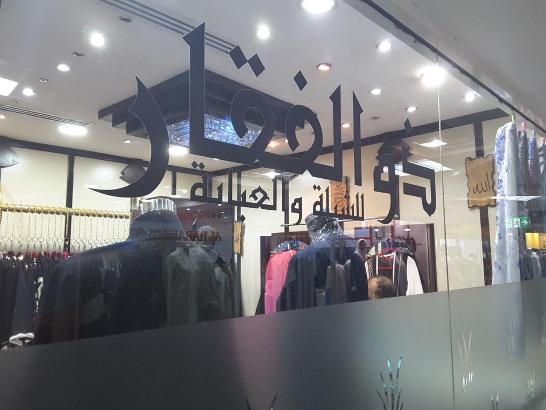 HiDubai-business-zulfikar-shopping-apparel-hor-al-anz-east-dubai-2