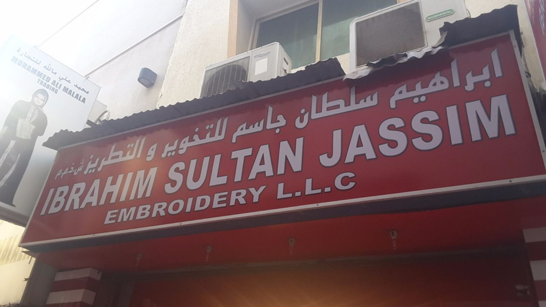 HiDubai-business-ibrahim-sultan-jassim-embroidery-home-tailoring-al-daghaya-dubai-2