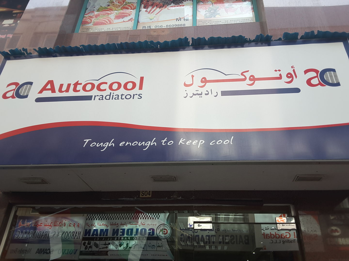 HiDubai-business-autocool-radiators-b2b-services-distributors-wholesalers-naif-dubai-2
