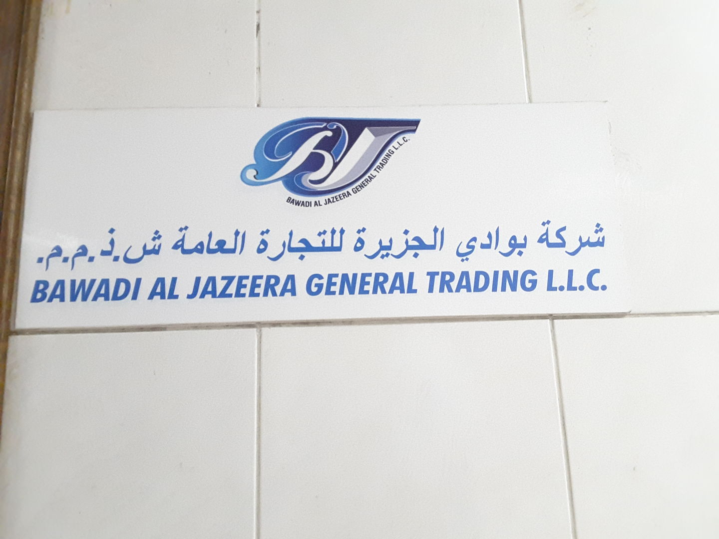 HiDubai-business-bawadi-aljazeera-general-trading-b2b-services-distributors-wholesalers-al-garhoud-dubai-2