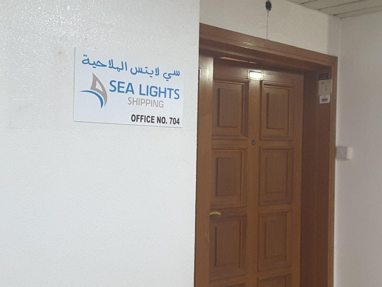HiDubai-business-sea-lights-shipping-shipping-logistics-sea-cargo-services-al-muraqqabat-dubai-2