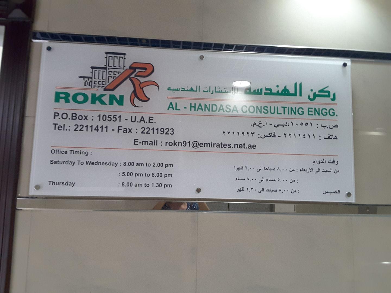 HiDubai-business-rokn-al-handasa-consulting-engineering-b2b-services-business-consultation-services-riggat-al-buteen-dubai-2