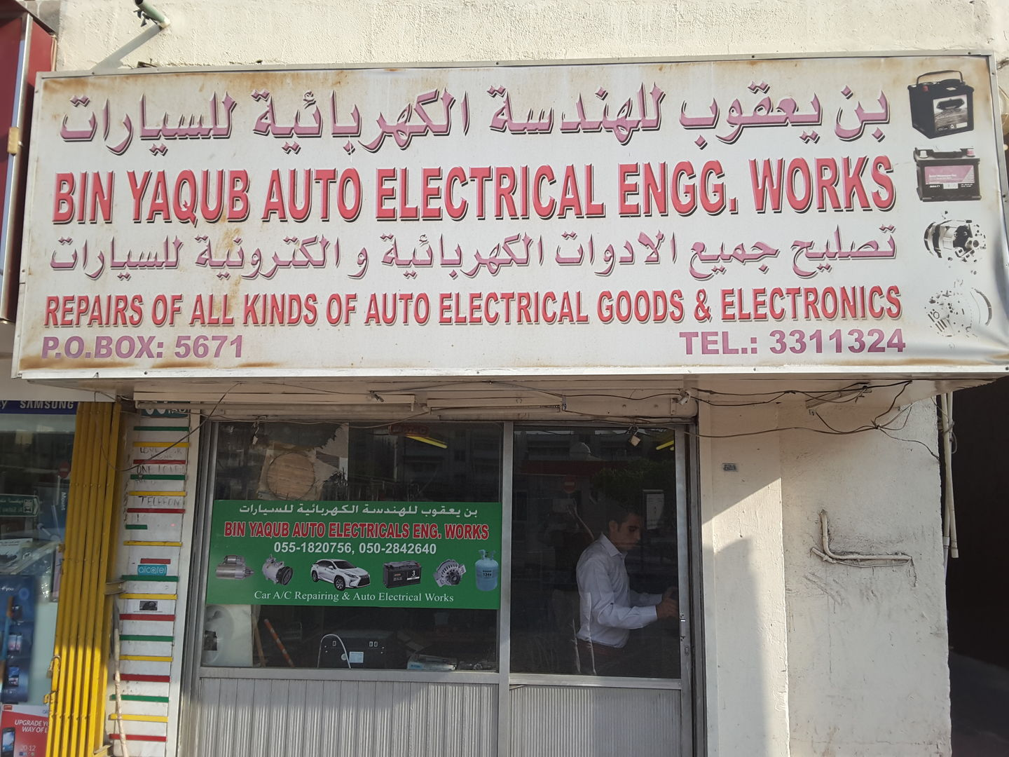 HiDubai-business-bin-yaqoob-auto-electric-enginering-home-construction-renovation-materials-al-satwa-dubai-2