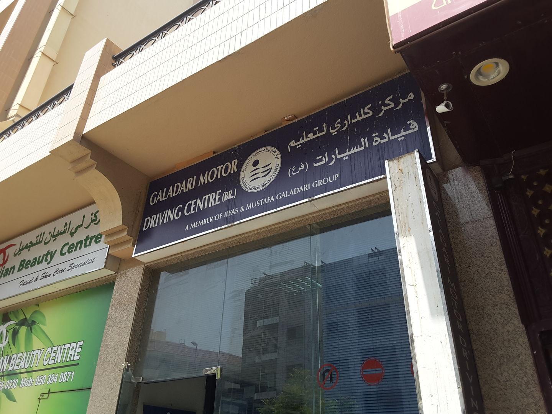 HiDubai-business-galadari-motor-driving-centre-education-driving-schools-al-karama-dubai-4