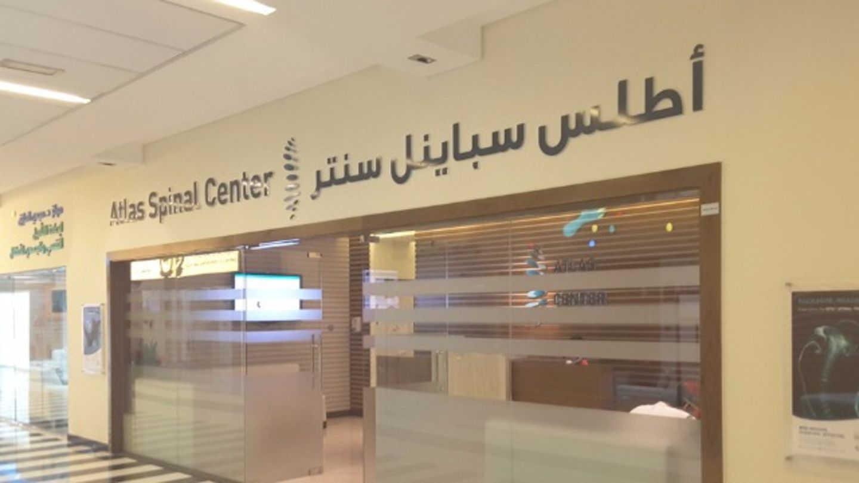 HiDubai-business-atlas-spinal-center-beauty-wellness-health-specialty-clinics-dubai-healthcare-city-umm-hurair-2-dubai-2
