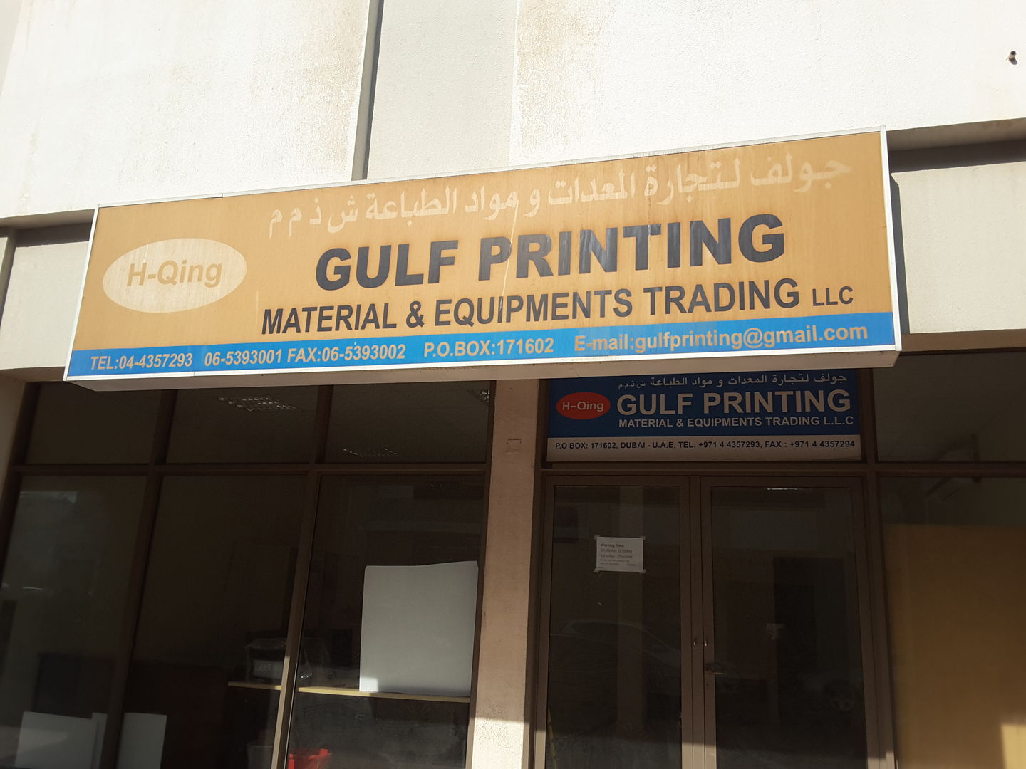HiDubai-business-gulf-printing-material-equipments-trading-b2b-services-office-supplies-stationery-international-city-warsan-1-dubai-2