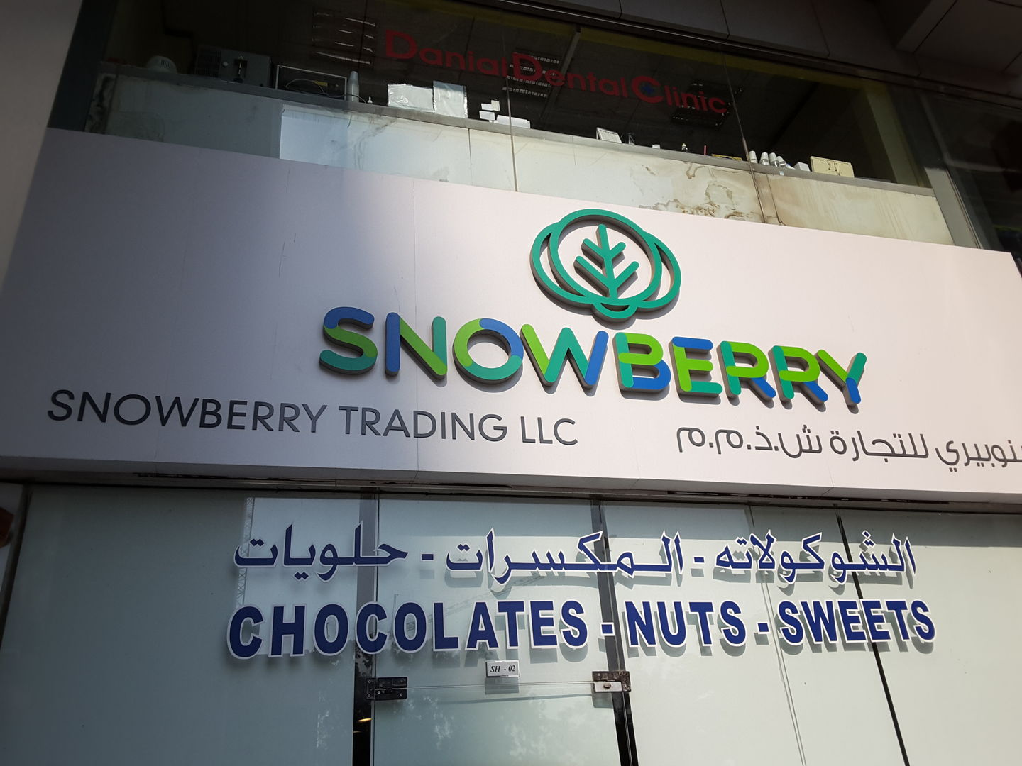 HiDubai-business-snow-berry-trading-food-beverage-bakeries-desserts-sweets-riggat-al-buteen-dubai-2