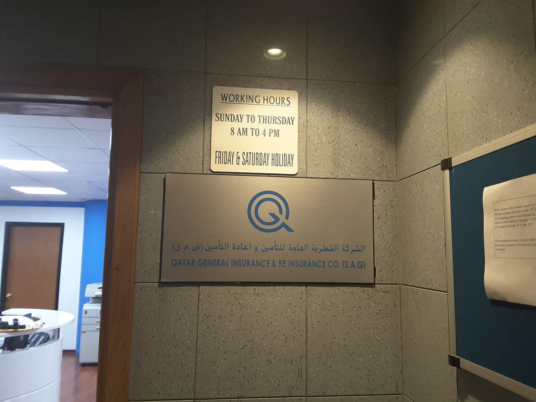 HiDubai-business-qatar-general-re-insurance-co-s-a-q-finance-legal-insurance-warranty-hor-al-anz-east-dubai-2