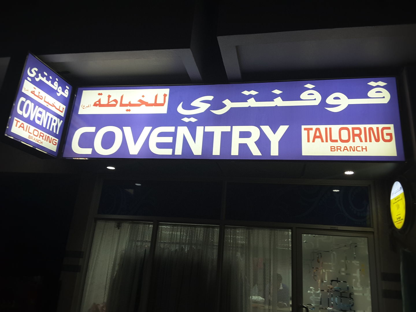 HiDubai-business-coventry-tailoring-home-tailoring-al-satwa-dubai-2