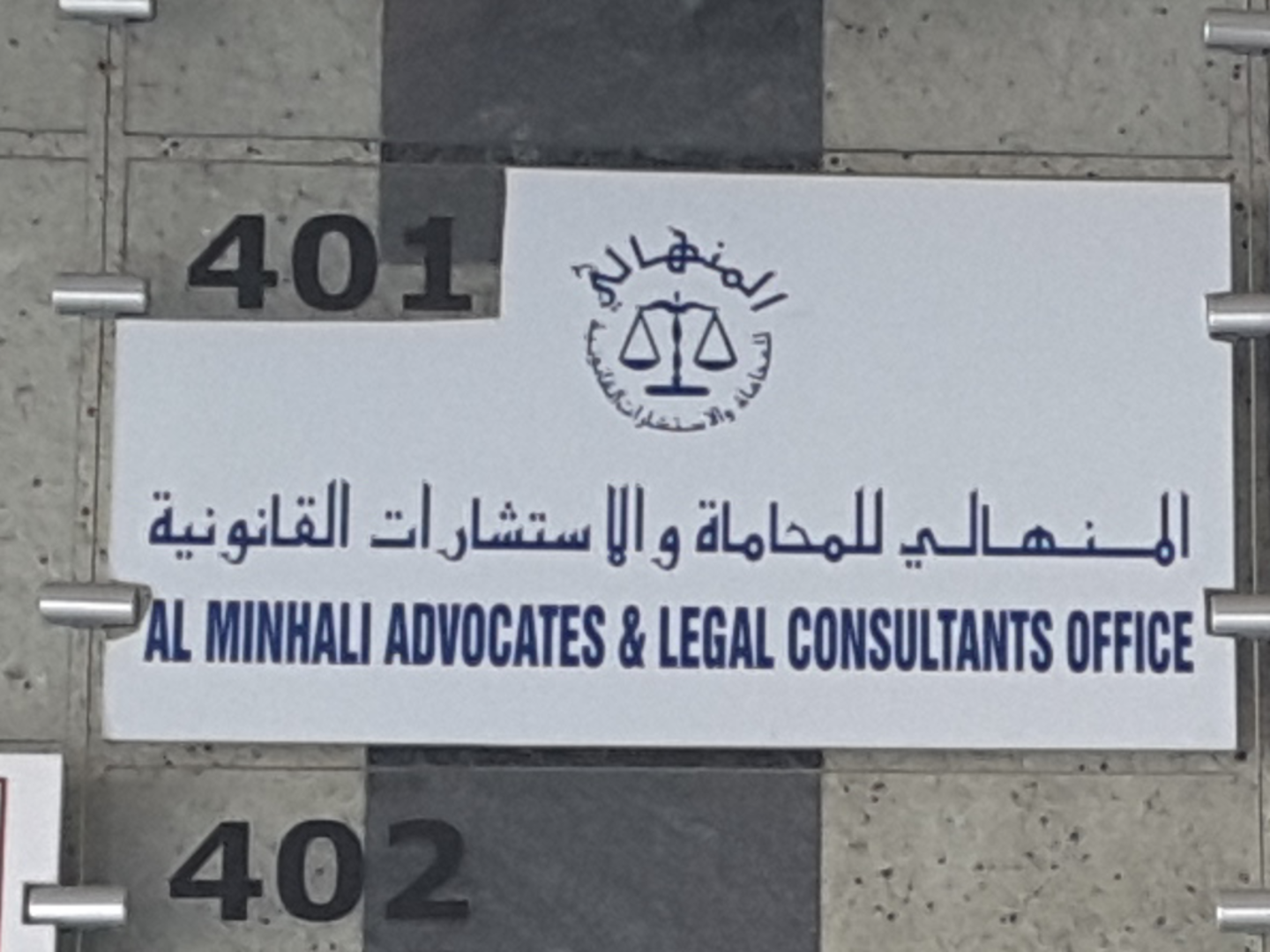 HiDubai-business-al-minhali-advocates-legal-consultants-finance-legal-legal-services-port-saeed-dubai-2