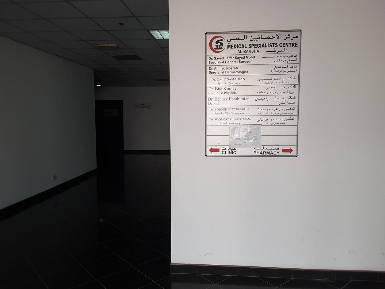 HiDubai-business-medical-specialists-center-beauty-wellness-health-specialty-clinics-al-barsha-1-dubai-2