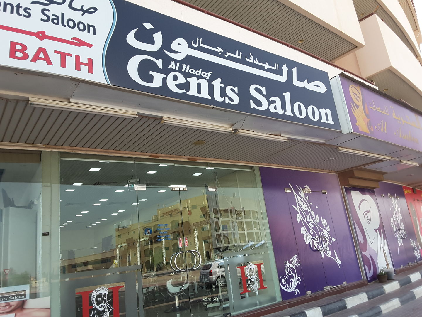HiDubai-business-al-hadaf-gents-saloon-beauty-wellness-health-beauty-salons-hor-al-anz-east-dubai-2