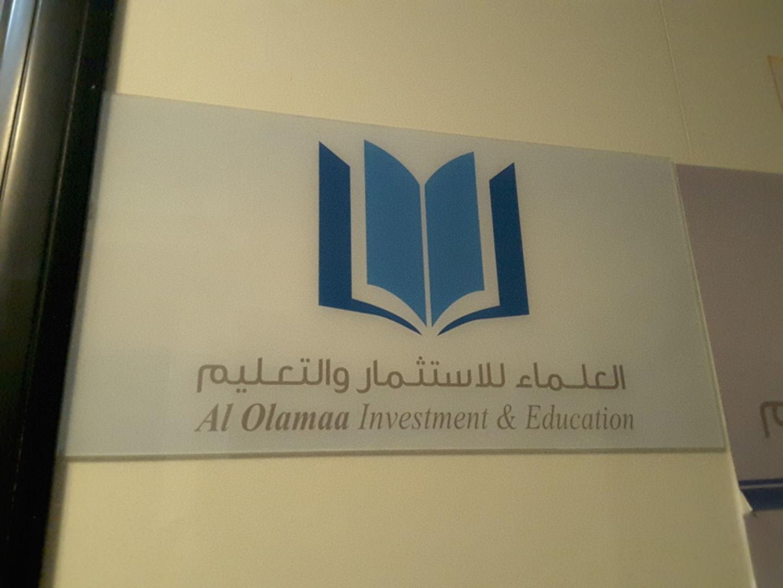 HiDubai-business-al-olamaa-investment-education-b2b-services-business-consultation-services-al-nahda-1-dubai-2