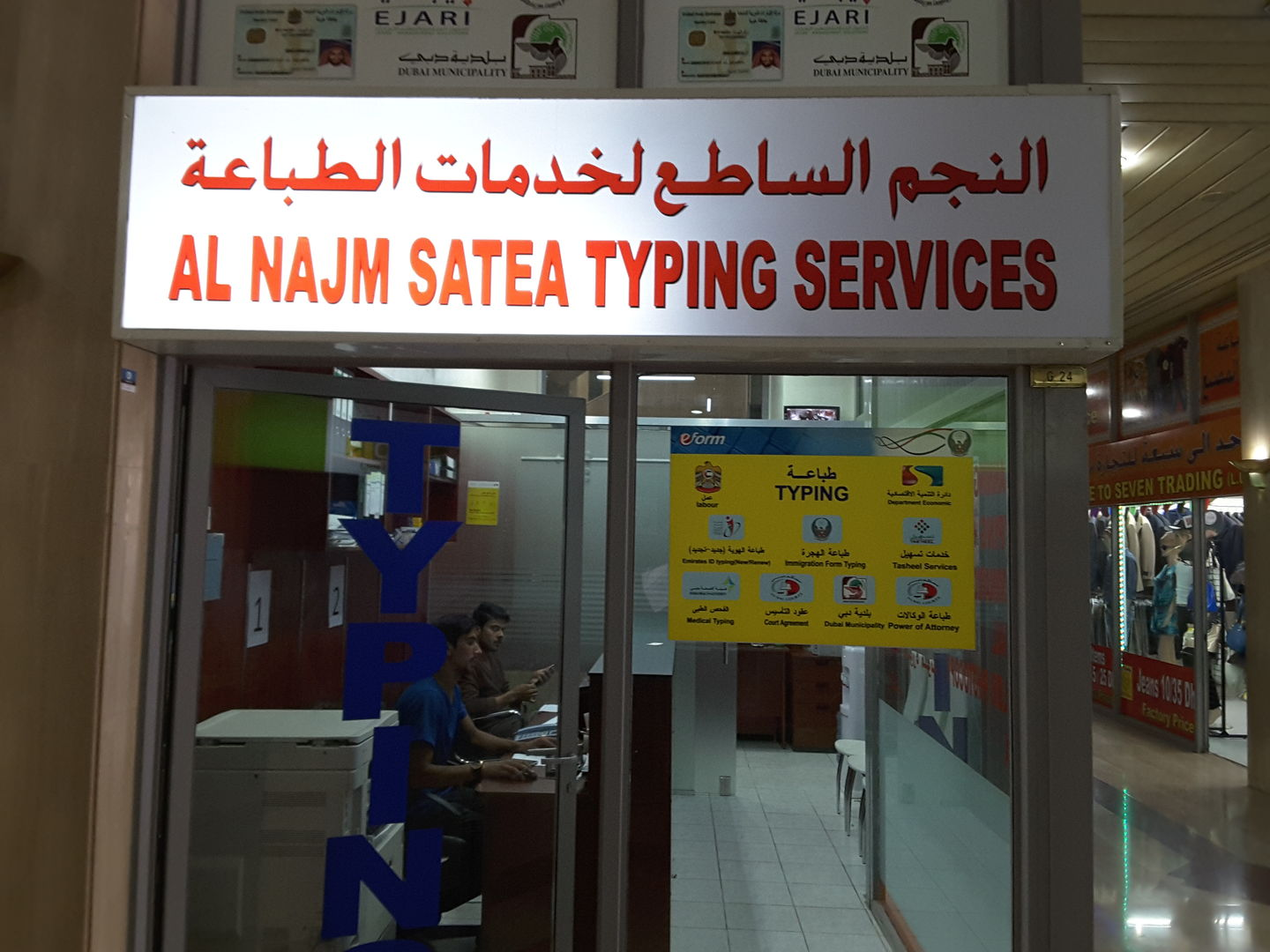 HiDubai-business-al-najm-satea-typing-services-government-public-services-printing-typing-services-al-muraqqabat-dubai-2