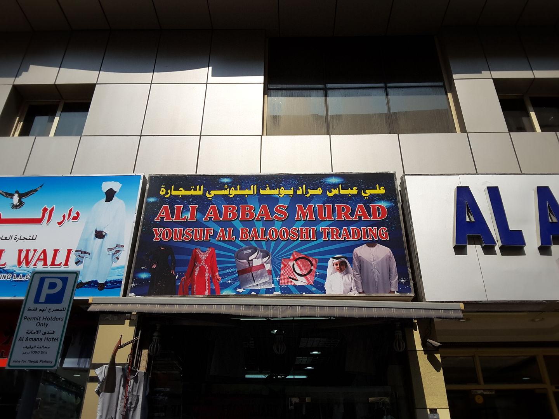 HiDubai-business-ali-abbas-murad-yousuf-al-balooshi-trading-ayal-nasir-dubai-1