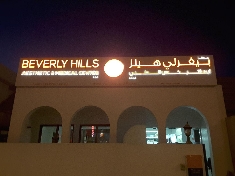 HiDubai-business-beverly-hills-aesthetic-medical-center-beauty-wellness-health-specialty-clinics-jumeirah-1-dubai-2