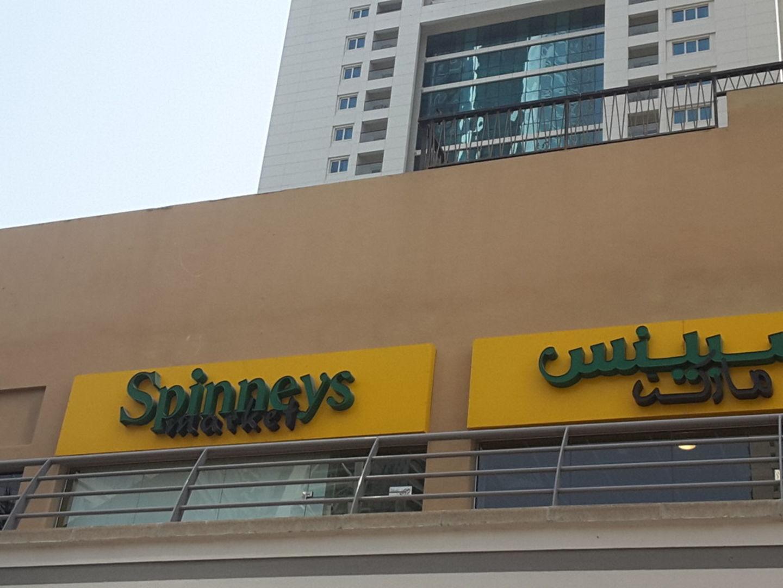 HiDubai-business-spinneys-food-beverage-supermarkets-hypermarkets-grocery-stores-jumeirah-lake-towers-al-thanyah-5-dubai-2