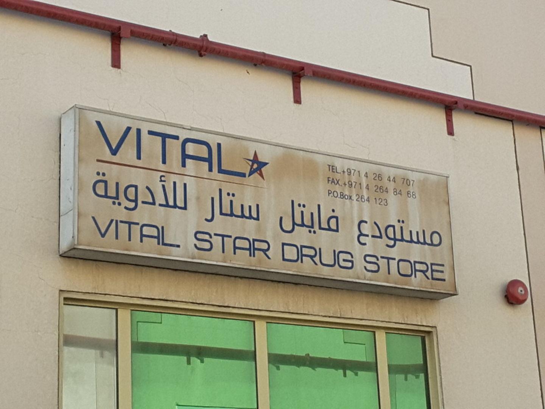 HiDubai-business-vital-star-drug-store-b2b-services-distributors-wholesalers-al-qusais-industrial-3-dubai
