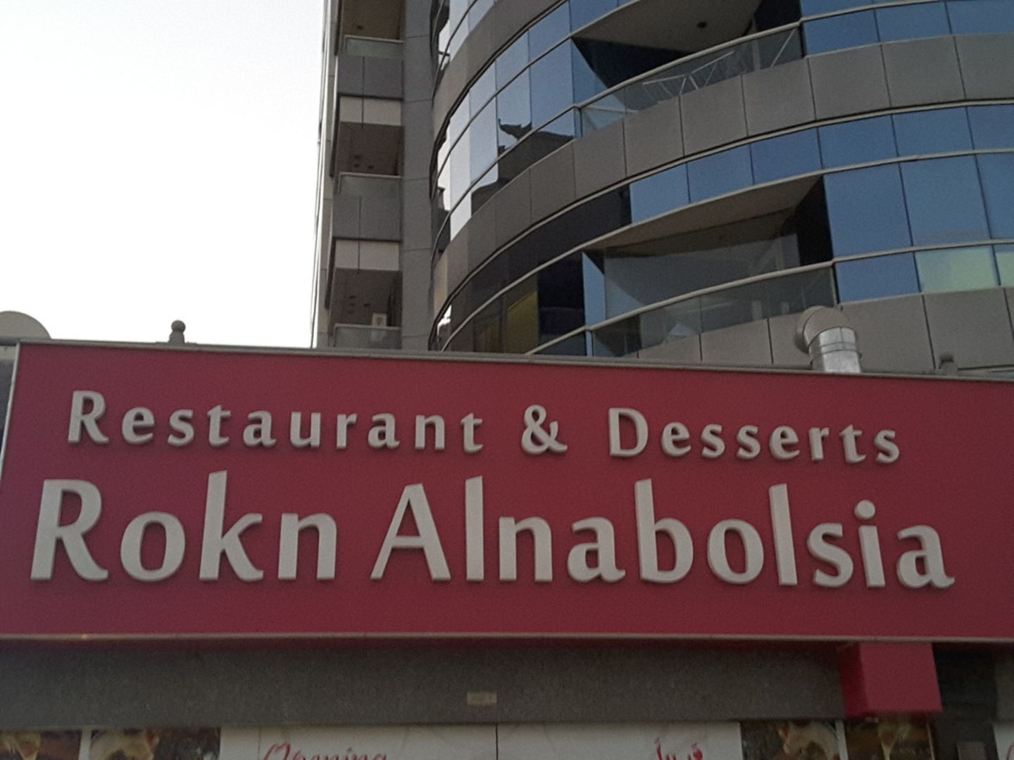HiDubai-business-rokn-al-nablosia-restaurant-food-beverage-restaurants-bars-al-qusais-1-dubai-2
