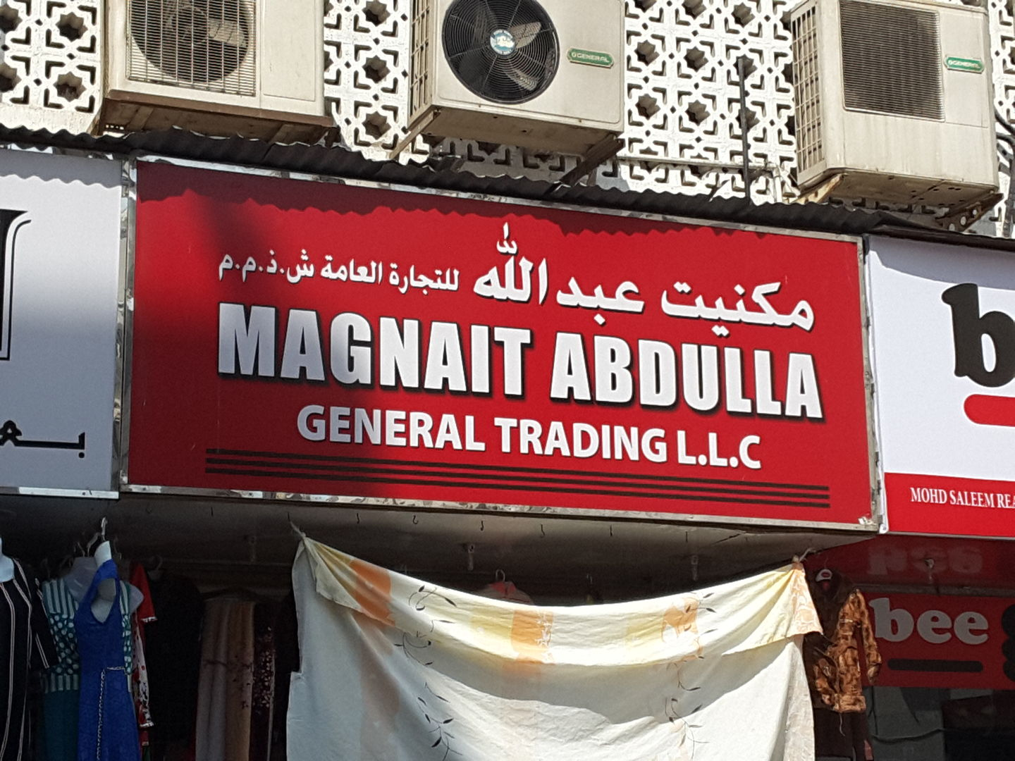 HiDubai-business-magnait-abdulla-general-trading-shopping-apparel-naif-dubai