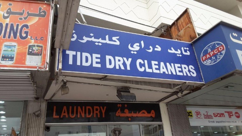 HiDubai-business-tide-dry-cleaners-home-laundry-naif-dubai-2