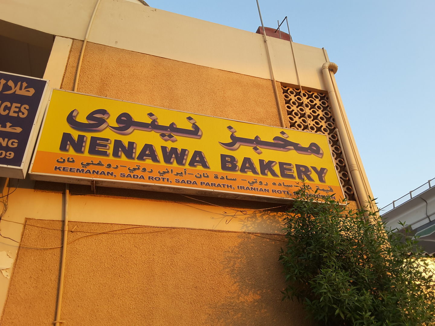 HiDubai-business-nenawa-bakery-food-beverage-bakeries-desserts-sweets-al-qusais-1-dubai-2