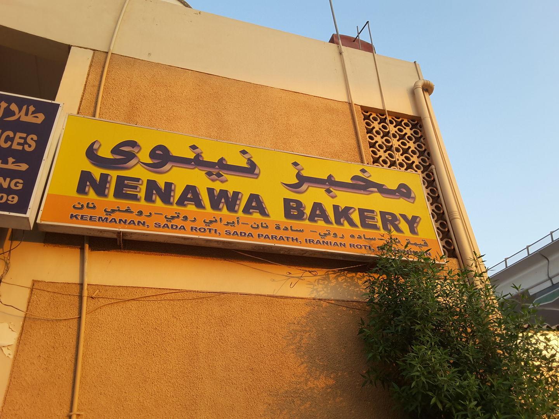 HiDubai-business-nenawa-bakery-food-beverage-bakeries-desserts-sweets-al-qusais-1-dubai-2