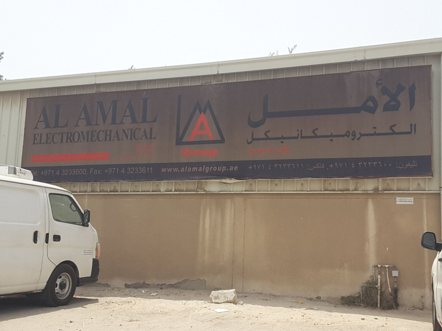 Walif-business-al-amal-electromechanical-1