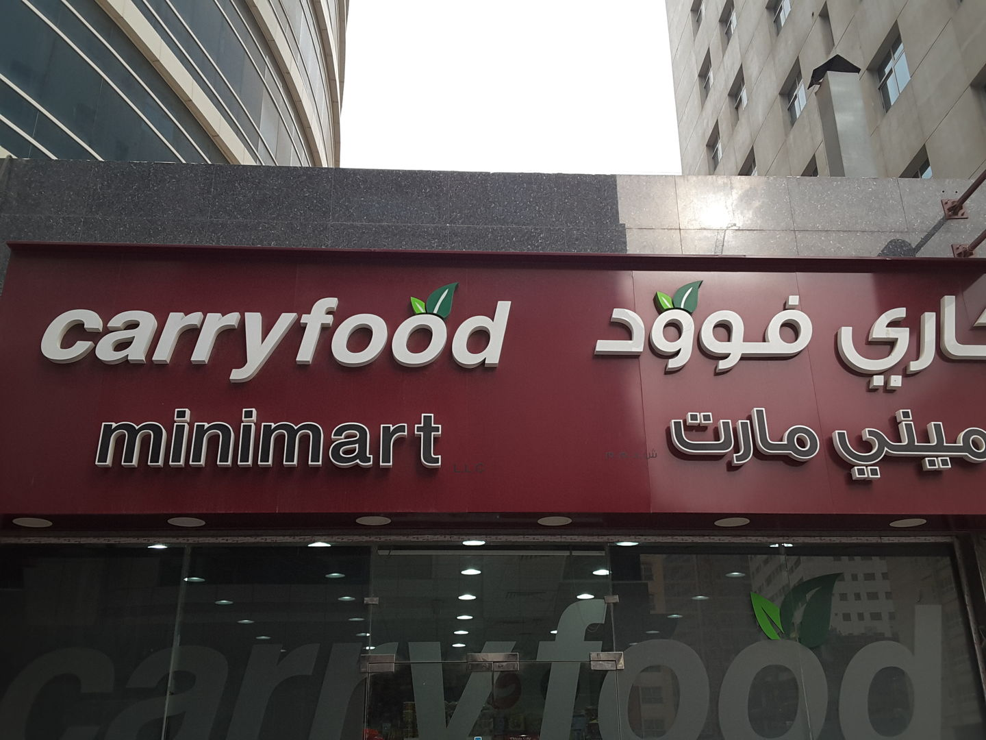 HiDubai-business-carry-food-mini-mart-food-beverage-supermarkets-hypermarkets-grocery-stores-al-barsha-1-dubai-2