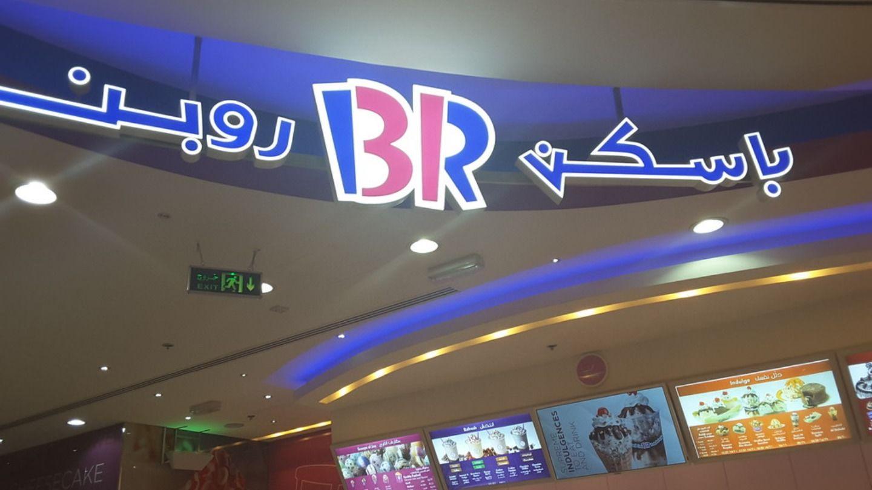 HiDubai-business-baskin-robbins-food-beverage-bakeries-desserts-sweets-al-rigga-dubai-5