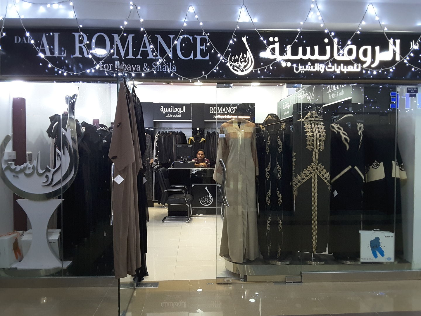 HiDubai-business-dar-al-romance-for-abaya-shaila-shopping-apparel-mirdif-dubai-2