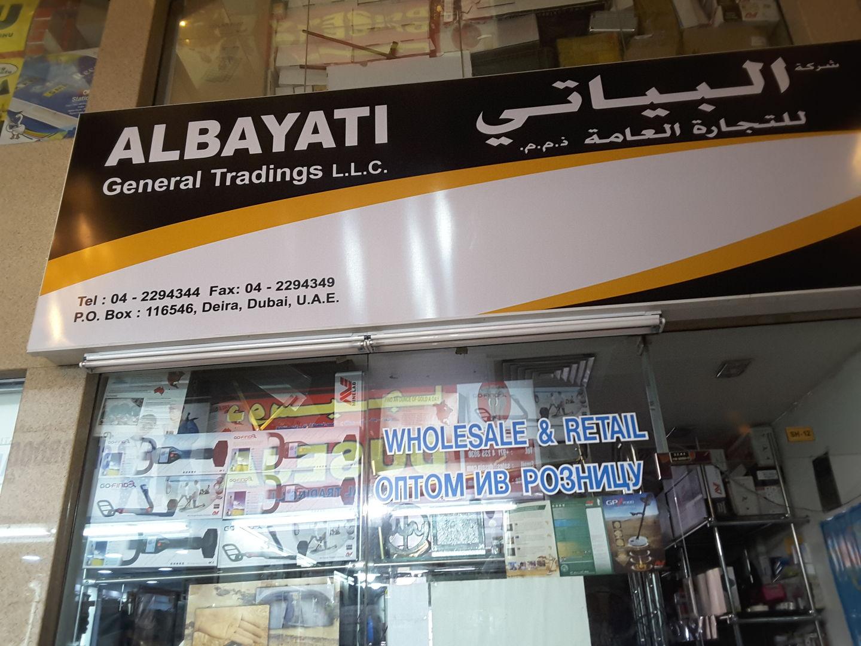 Walif-business-al-bayati-general-trading-1