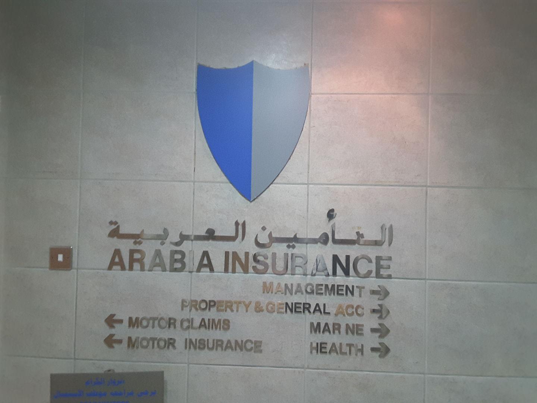 HiDubai-business-arabia-insurance-co-s-l-a-finance-legal-insurance-warranty-al-rigga-dubai-2