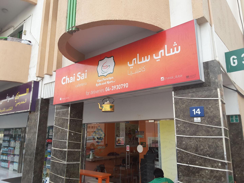 HiDubai-business-chai-sai-cafeteria-food-beverage-cafeterias-al-karama-dubai-2