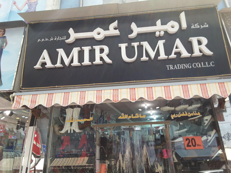 HiDubai-business-amir-umar-trading-shopping-apparel-naif-dubai-2