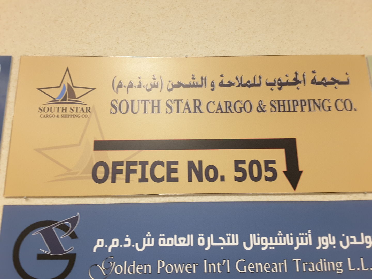 HiDubai-business-south-star-cargo-shipping-shipping-logistics-ports-al-hamriya-port-dubai-2