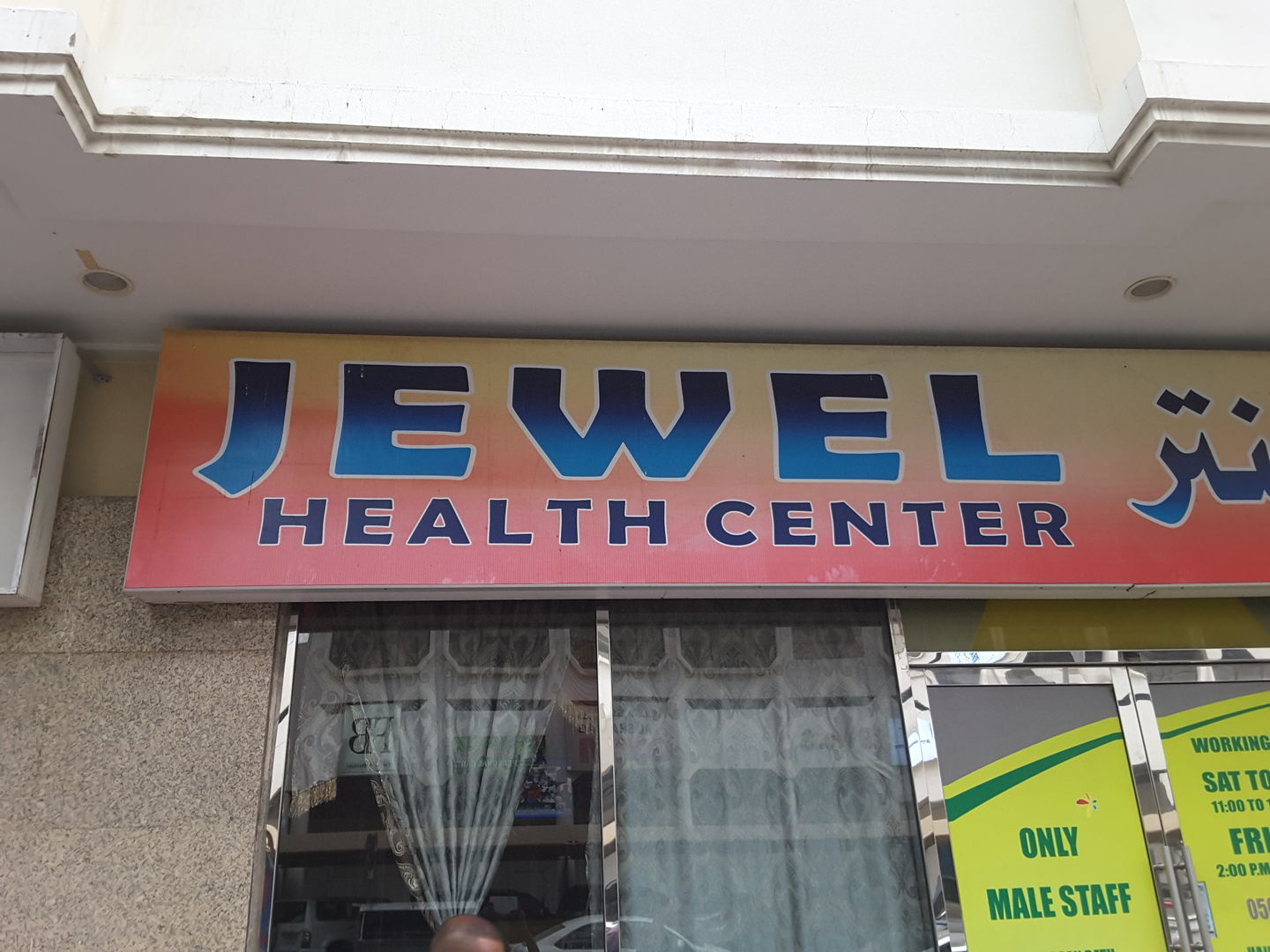 HiDubai-business-jewel-health-center-beauty-wellness-health-wellness-services-spas-al-karama-dubai-2