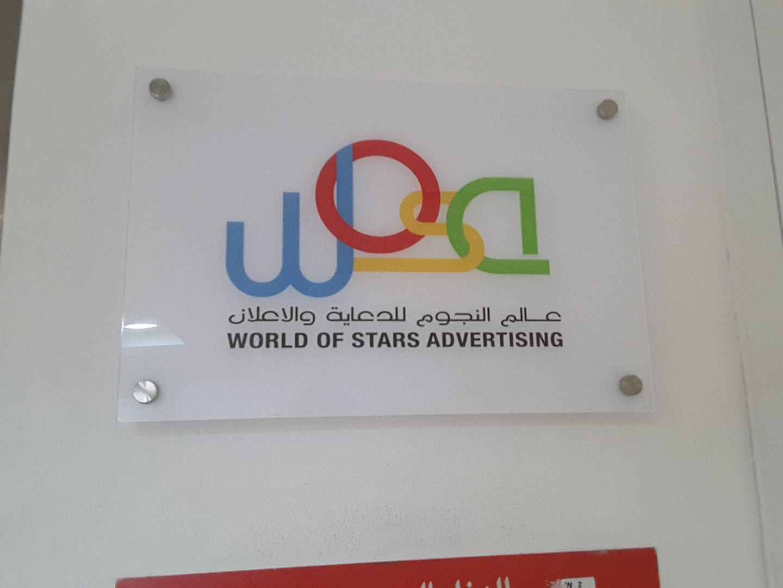 HiDubai-business-world-of-stars-advertising-media-marketing-it-design-advertising-agency-port-saeed-dubai-2