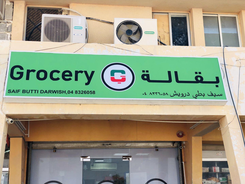 HiDubai-business-saif-butti-darwish-grocery-food-beverage-supermarkets-hypermarkets-grocery-stores-al-lisaili-dubai-2