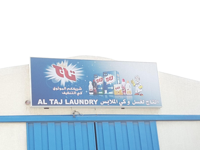 HiDubai-business-al-taj-laundry-home-laundry-hor-al-anz-dubai-2