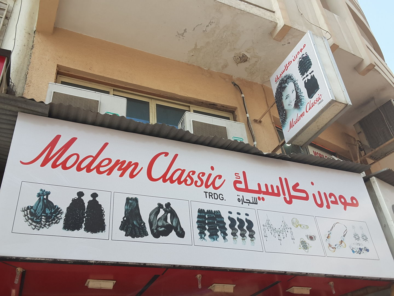 HiDubai-business-modern-classic-trading-b2b-services-distributors-wholesalers-al-daghaya-dubai-2