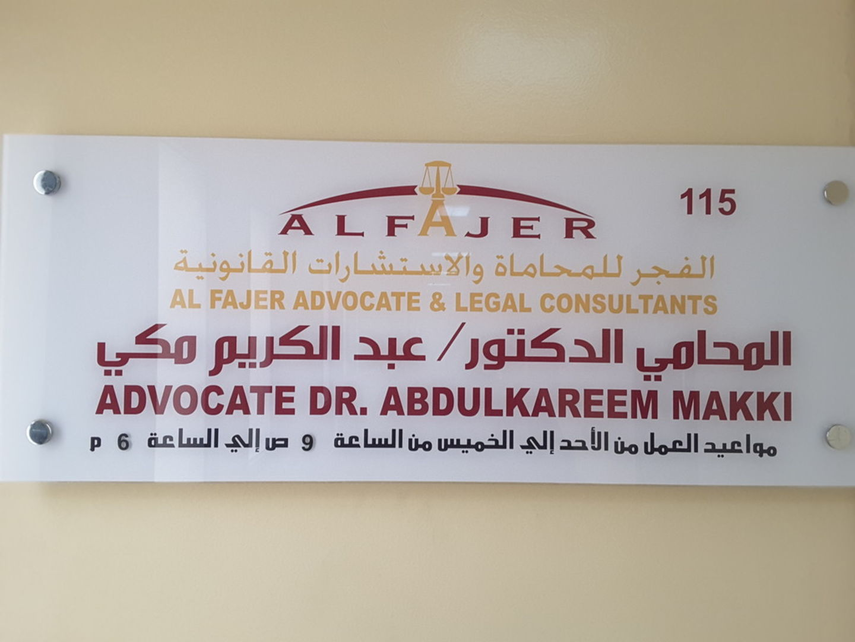 HiDubai-business-al-fajer-advocate-legal-consultants-finance-legal-legal-services-business-bay-dubai