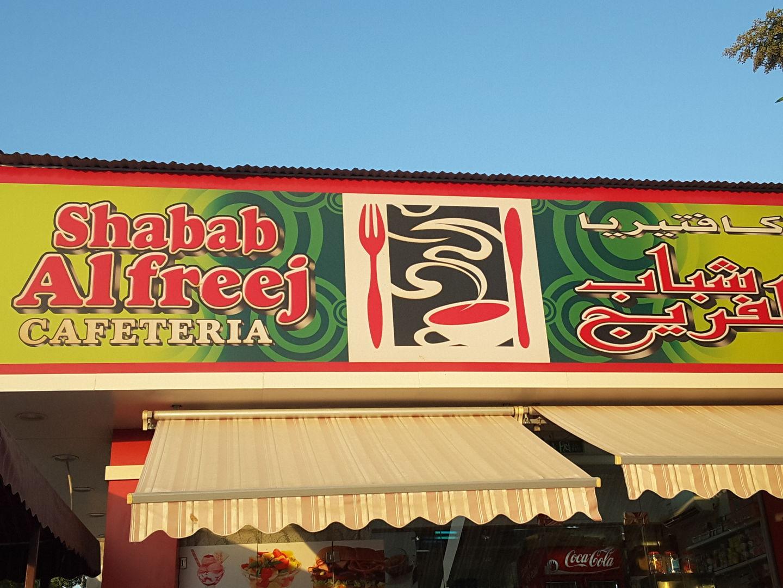 HiDubai-business-shabab-al-freej-cafeteria-food-beverage-cafeterias-al-qusais-2-dubai-2
