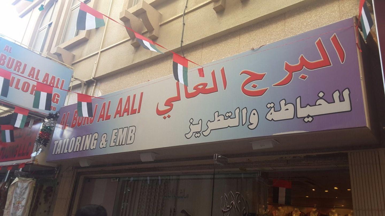 HiDubai-business-al-burj-al-aali-tailoring-embroider-home-tailoring-al-daghaya-dubai-2