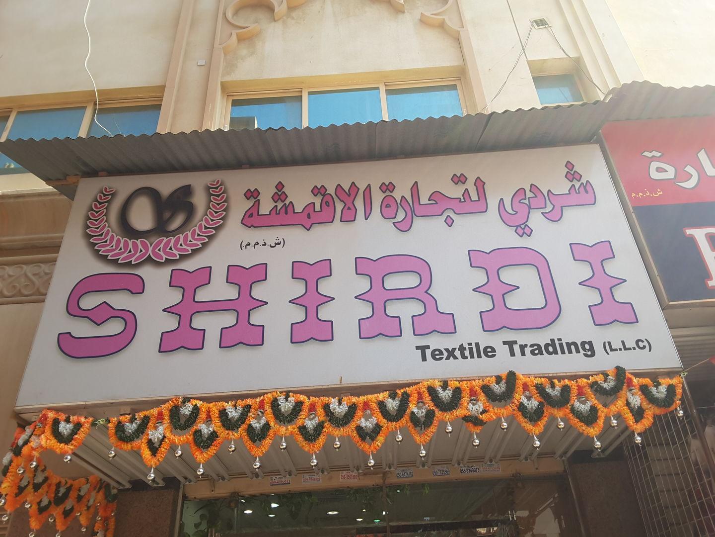HiDubai-business-shirdi-textile-trading-b2b-services-distributors-wholesalers-al-sabkha-dubai-4