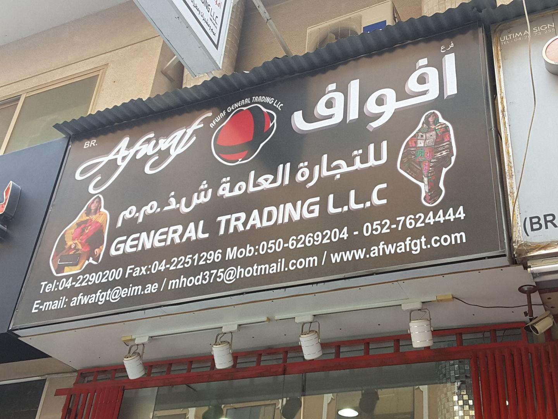 HiDubai-business-afwaf-general-trading-b2b-services-distributors-wholesalers-al-daghaya-dubai-2