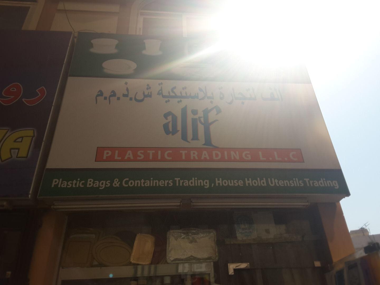 HiDubai-business-alif-plastic-trading-b2b-services-distributors-wholesalers-al-daghaya-dubai-2